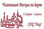 Чемпионат  Москвы – 2018 года по дартс / №14