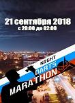 Ночной дартс-марафон в Одинцово / № 30