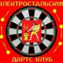 Представляем Дартс — Клуб из города Электросталь / № 33