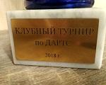 Завершен Чемпионат России среди Дартс Лиг (Клубов) / № 53