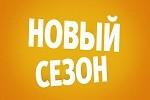 Проект Положения МОПДЛ и Календарь нового сезона / № 67