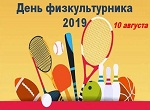 Турнир по дартсу среди начинающих / № 72