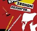 «Шершавым языком плаката..» — будем популяризировать дартс ! / № 133