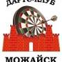Можайск — лидер Подмосковного дартса ! / №110