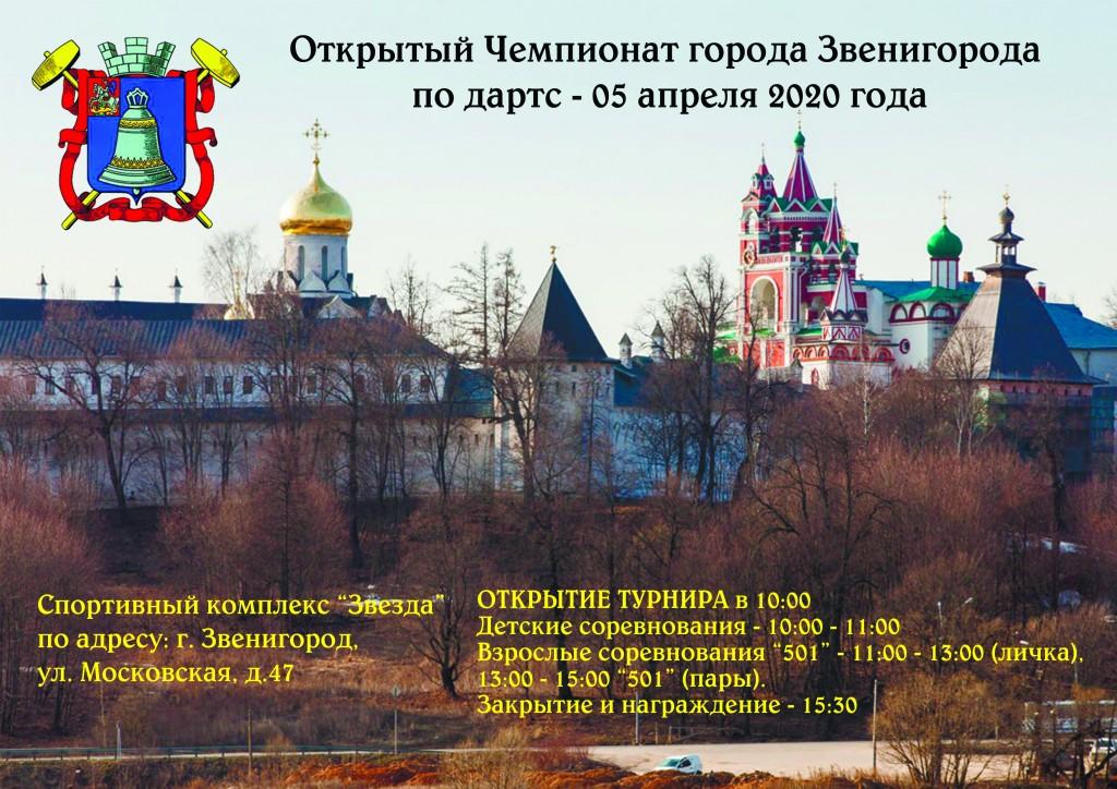 Плакат для Звенигорода