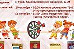 Открытый командный чемпионат дартс-клубов ЦФО-2020 (2+1) / № 199