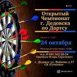 Чемпионат Дедовска — последний прямой отбор на Финалы ЧМ RUS PDC в январе 2022 года / № 600